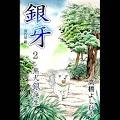 1巻02「銀牙 -流れ星 銀-」(高橋よしひろ)
