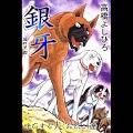 2巻07「銀牙 -流れ星 銀-」(高橋よしひろ)