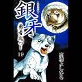 5巻19「銀牙 -流れ星 銀-」(高橋よしひろ)
