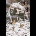 6巻24「銀牙 -流れ星 銀-」(高橋よしひろ)