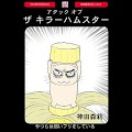 「アタック オブ ザ キラーハムスター」ホラー漫画:神田森莉